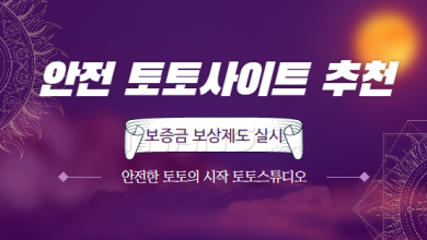 Photo of How to Choosing the Best Korea Betting Website (토토사이트)
